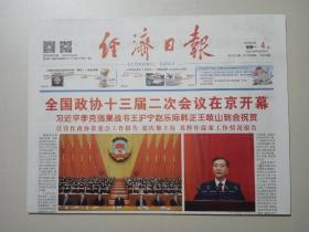 经济日报 2019年3月4日16版