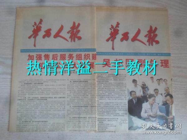 华为人报 一九九六年十月六日 第三十三期
