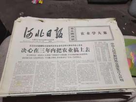 河北日报1973年3月16日《吕玉兰等同志在全省农业学大寨现场会上发言,决心在三年内把农业搞上去》等(1-4版)