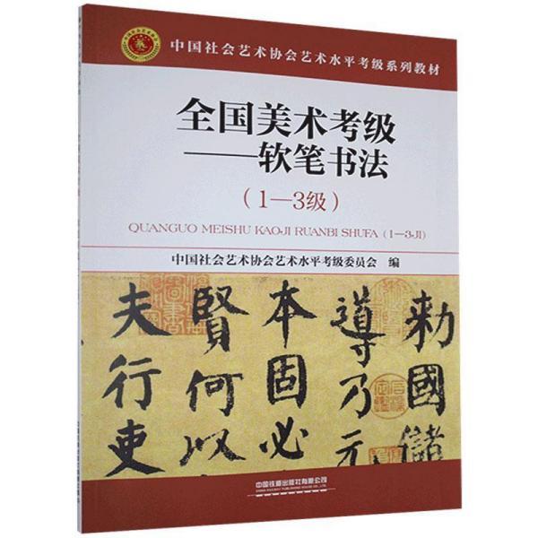 全国美术考级——软笔书法(1—3级)