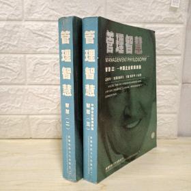 管理智慧二,.三两卷合售
