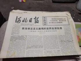 河北日报1973年3月17日《抓住修正主义路线的实质批深批透》等(1-4版)