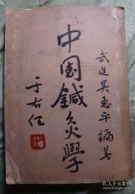 中国针灸学 民43