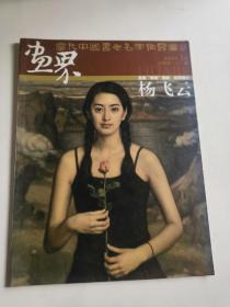 当代中国书画名家作品选:画界 杨飞云