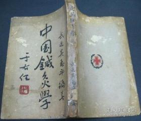 中国针灸学 (中国鍼灸学)