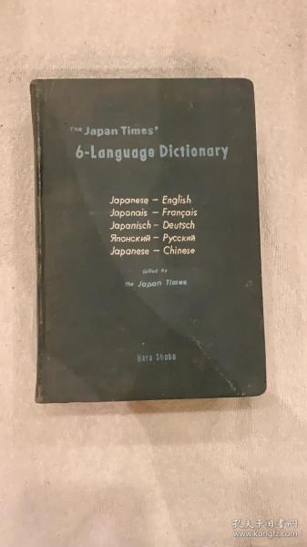 The Japan Times' 6-Language Dictionary