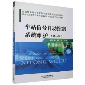 车站信号自动控制系统维护(第二版)(书皮有划痕,不妨碍阅读)