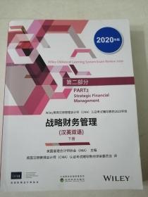 战略财务管理(汉英双语)(上、下册)(CMA考试教材2020年版)