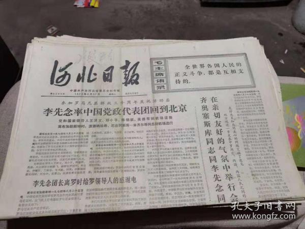 河北日报1974年8月27日《李先念率中国党政代表团回到北京》等(全4版)