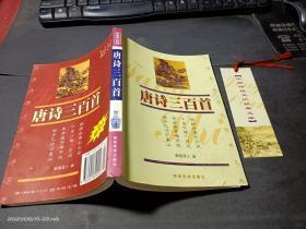 唐诗三百首/中国传统文化经典文库