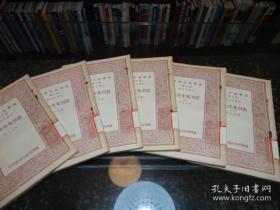 震川先生全集 1-6(六册全)