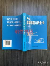 高中数学解题方法全书
