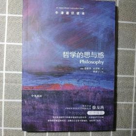 哲学的思与惑-牛津通识读本