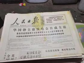 人民日报1977年12月18日《华国锋主席致电金日成主席,祝贺其再次当选朝鲜民主主义人民共和国主席》等(全4版)