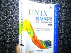 UNIX网络编程卷1套接字联网API第3版