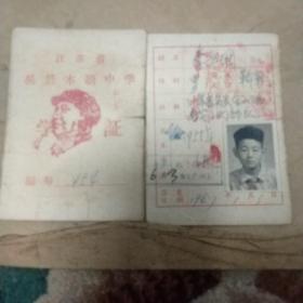67年吴县木渎中学学生证