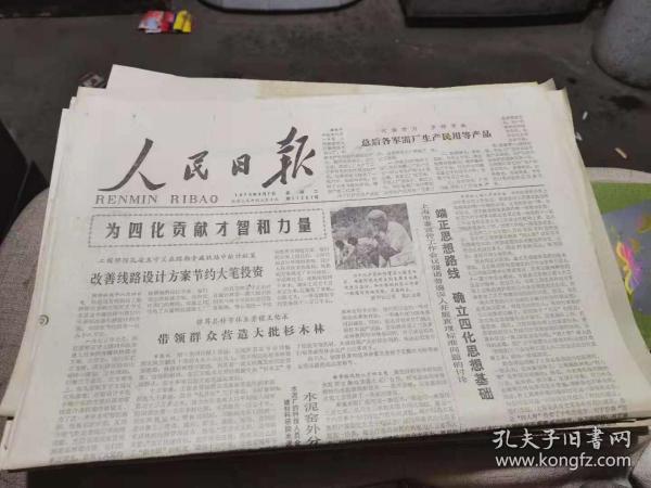 人民日报1979年8月7日《要认真解决农业经济中比例失调的问题》等(1-4版)