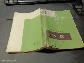 数理化自学丛书:代数 第二册