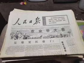 人民日报1975年9月19日《农业学大寨,吴堡更红盛了》等(全六版)