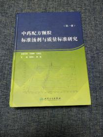 中药配方颗粒标准汤剂与质量标准研究(第一册)