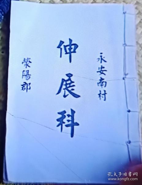 永安村伸展簿