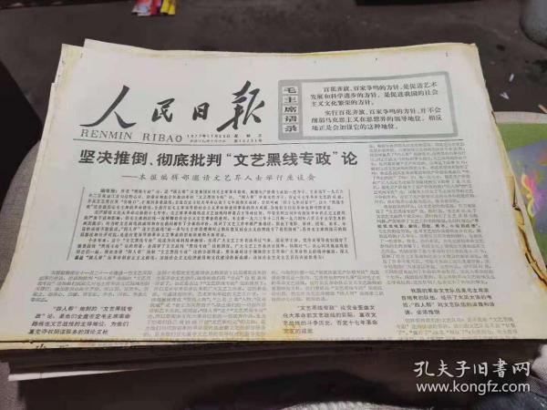 """人民日报1977年11月25日《坚决推倒、彻底批判""""文艺黑线专政""""论》等(全六版)"""