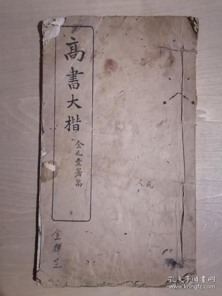 《高书大楷》【民国三十七年印刷】(16开线装)八品