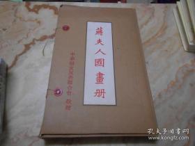 蒋夫人国画册 1980年出版