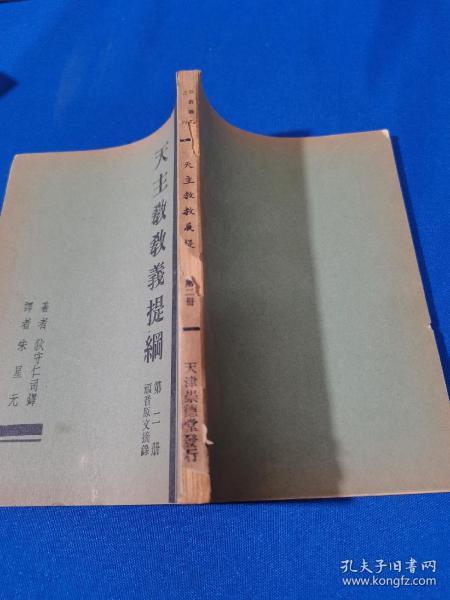 天主教教义提纲.(第二册)(福音原文摘录)中华民国27年