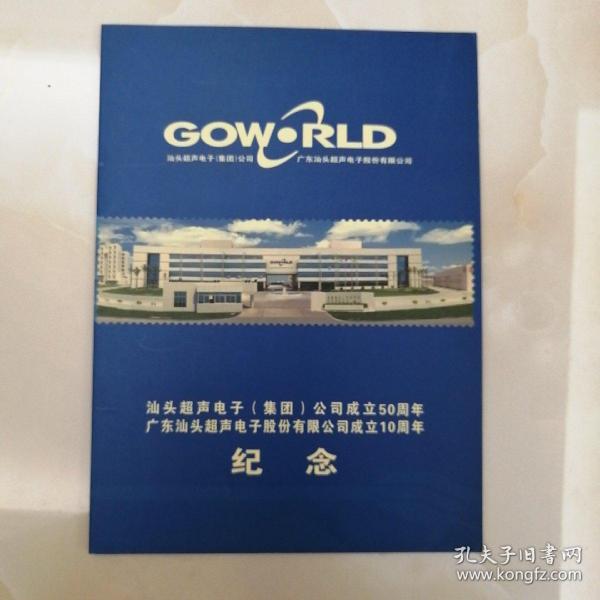 汕头超声电子集团公司50周年广东汕头超声电子股份有限公司10周年纪念邮票