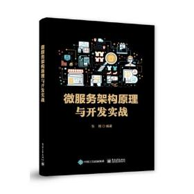 微服务架构原理与开发实战