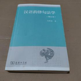 汉语韵律句法学【品如图】