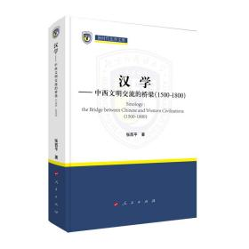 汉学--中西文明交流的桥梁(1500-1800)(精)/新时代北外文库