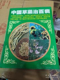 中国草药治百病