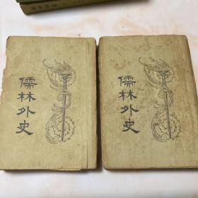 儒林外史 上下两册:民国20年14版