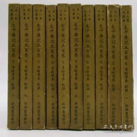 太平广记五百卷(1-10全)