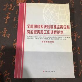 全国国税系统税收执法责任制岗位职责和工作规程范本(附光盘)
