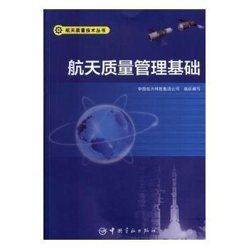 航天质量技术丛书航天质量管理基础