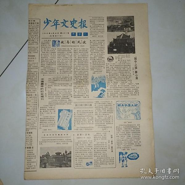 少年文史报(1986年2月24日)
