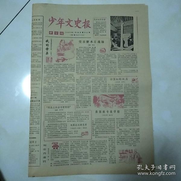 少年文史报(1986年1月30日)