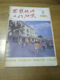 思想政治工作研究 1985 9