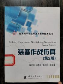 仿真科学与技术及其军事应用丛书:装备作战仿真(第2版)