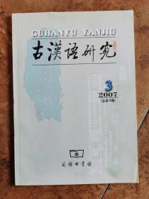 古汉语研究   2007年   第3期
