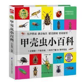 甲壳虫小百科(精装彩图注音版)