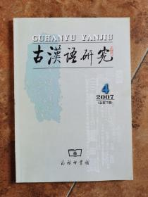 古汉语研究   2007年   第4期