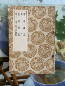 1937年(准齐杂说)1版1印