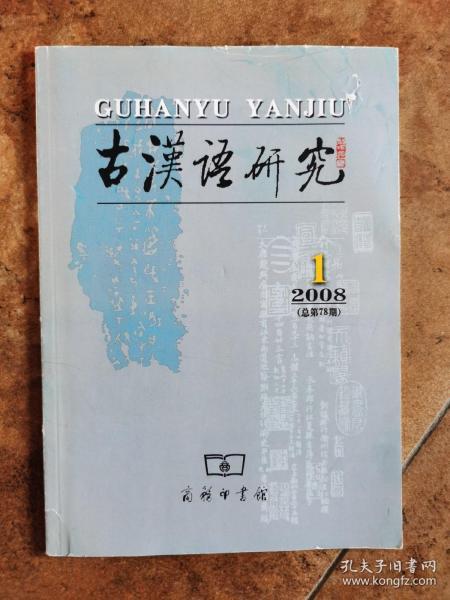 古汉语研究   2008年   第1期