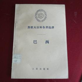 苏联大百科全书选译(巴西)