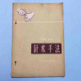 针术手法  1960年1版1印