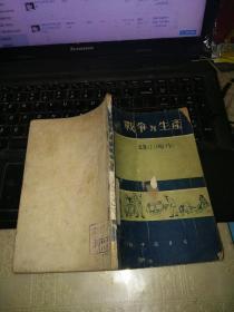 《战争与生产》 木刻与漫画 1949年4月钱小晦作 新中国书局初版